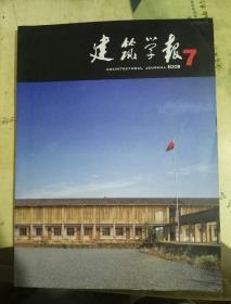 建筑学报2008年第7期
