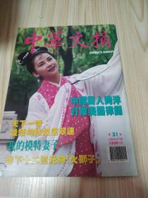 中华文摘1994年9月