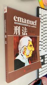 刑法(伊曼纽尔法律精要影印系列) 英文版