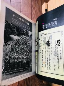 补图 日本的战历 航空队  全6册(各战场 中国战线 太平洋战篇 南方篇 日本空军 少年兵的战历 大量不许可写真图片 1970年 每日新闻社