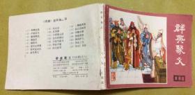 连环画《说唐》之八【群英聚义】1981年初版1印