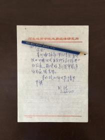 中国地质经济管理学奠基人 河北地质大学教授 刘路信札一页 亲笔手迹一张三页