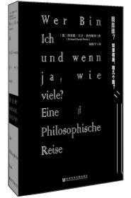 正版现货 我是谁 如果有我 有几个我 一本令哲学界引以为荣的入门书 哲学书籍 成功 励志书籍 人生哲学 新华书店畅销书籍 中国哲学