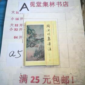 陶渊明集译注---------满25元包邮
