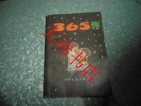 365夜(下)(版权页有两个洞)