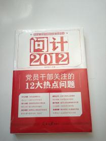 问计2012:党员干部关注的12大热点问题【全新未拆封】