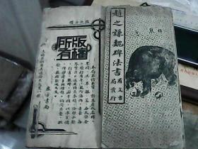 赵之谦魏碑法书 民国折叠式字帖