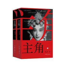 主角上下2册 陈彦著 社会科学哲学书动人心魄的命运之书 既发人深省,亦教人叹惋 中国现当代小说 中国古典文学 你我皆主角畅销书