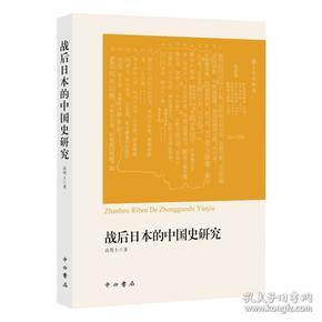新书--战后日本的中国史研究