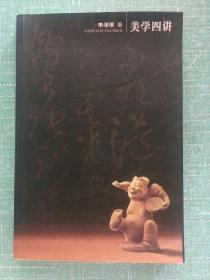 李泽厚:美学四讲(修订彩图版)一版一印,铜版纸,颜榴配图插图本