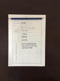 著名易学家 吉林大学教授 吕绍纲亲笔手迹一张四页
