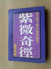 《紫微奇径》(平装32开,护封有点破损。)