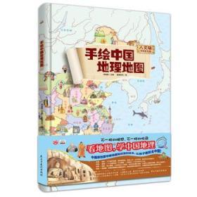手绘中国地理地图(人文版手绘彩色版)(精) 正版 李继勇  9787513913997