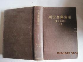 列宁全集索引(第1-35卷)上册