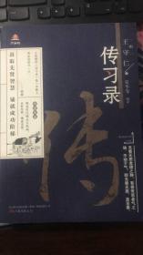 万卷楼国学经典(升级版):传习录