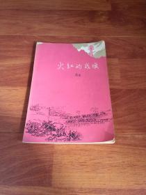 《火红的战旗》1975年一版一印 内含老购书发票一张