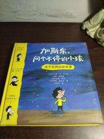 加斯东问个不停的小孩 关于世界的哲学课