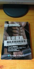 强健腹肌:腹肌系统训练全书