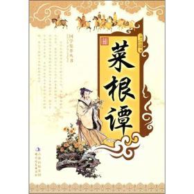 国学集萃丛书:菜根谭
