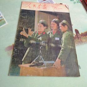 人民画报1975年8期
