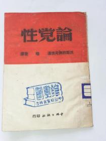 论党性(1950年第4版)