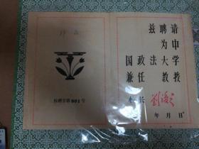 中国政法大学聘书(样品)