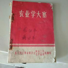 农业学大寨   1971   有毛主席语录