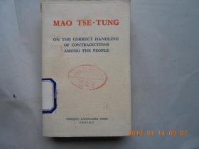 32988《毛泽东关于正确处理人民内部矛盾的问题》(英文版)馆藏