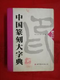 中国篆刻大字典