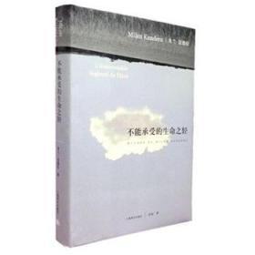 不能承受的生命之轻&禅与摩托车维修艺术 共2册 正版 米兰昆德拉,许钧  9787532773718