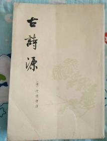 古诗源(中华书局用文学古籍刊行社纸型重印)