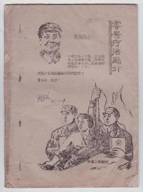 孤本《零号医疗法》1966年