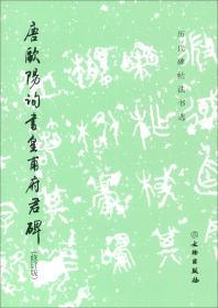 唐欧阳询书皇甫府君碑(修订版)/历代碑帖法书选