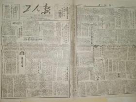 19工人报50年6月革命先烈刘志丹有关中华人民共和国婚姻法的问题国家财政收支接近平衡中国海员工会华东区会成立