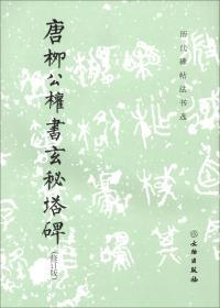 唐柳公权书玄秘塔碑(修订版)/历代碑帖法书选