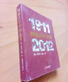 图说百年中国1911-2012新世界出版定价48元雅俗共赏的风情图卷