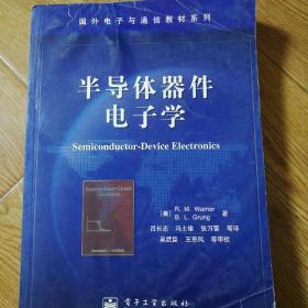 半导体器件电子学