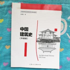 中国高等院校建筑学科精品教材——中国建筑史(升级版)