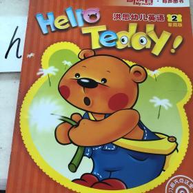 hello Teddy2