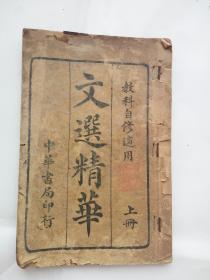 石印,文選精華上冊