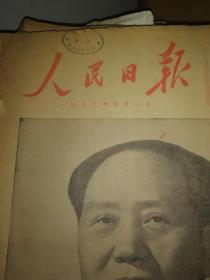 人民日报 1976.5