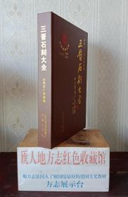 三晋石刻大全、国家十二五规划项目-----【大同市广灵县卷】-------虒人荣誉珍藏