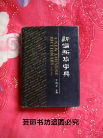 新编新华字典(32开硬精装,712页,九三年版,九五年二印,个人藏书,品好)