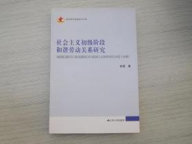社会主义初级阶段和谐劳动关系研究(全新正版1本)
