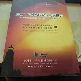 2011年 中国承压设备发展报告     28号