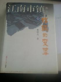 江南市镇:传统的变革(精装本 正版品佳)