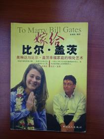 嫁给比尔・盖茨