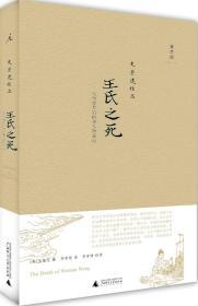王氏之死:大历史背后的小人物命运 正版 史景迁,李孝恺,李孝悌  校译  9787549506897