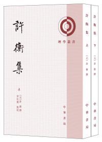 许衡集理学丛书 (上下册)