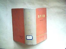数学手册(精装正版现货)